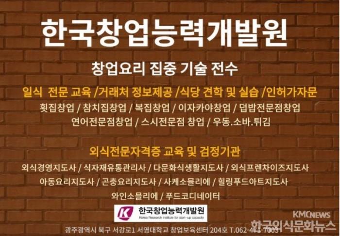 한국창업능력개발원.JPG