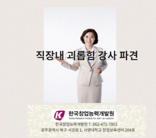 직장내 괴롭힘 교육 '한국창업능력개발원' 이 앞장서