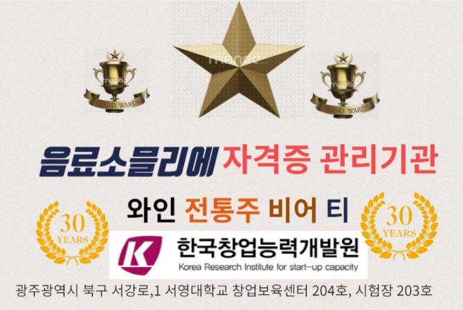 한국창업능력개발원 소믈리에 등록민간자격증 관리  인정받아