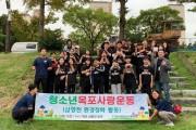 """하당청소년문화센터, 삼향천에서""""청소년 목포사랑운동"""" 전개"""