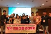 학교밖청소년지원센터 실무자 소진 예방을 위한 워크숍 개최
