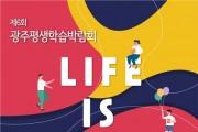 광주평생교육진흥원, 제6회 광주평생학습박람회<라이프-Life is coloful> 개최