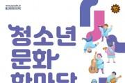 『장성군청소년문화한마당』 개최, 청소년들이 주체가 되는 문화축제