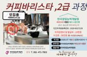 광주광역시 커피 바리스타 시험장에서 수업 진행