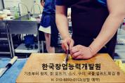 한국창업능력개발원 현장실습장 준비하기로