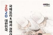 2020 대한민국 국제요리&제과 경연대회가 서울 양재동 aT센터에서 개최된다.