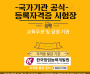 한국창업능력개발원 초당대학교에 검정 시험장 개설