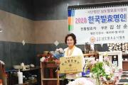 부산광역시 김상순 전통발효차 전문가 '전통발효차명인'으로 선정