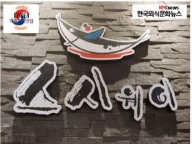 나주 초밥맛집 스시웨이 맛집 선정