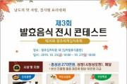 제3회 발효음식전시콘테스트 개최