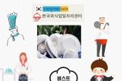 한국창업능력개발원 조리사 밴드 식당 일자리 창출 효과 기여
