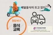 배달음식 요리학원 한국창업능력개발원 요리교육 인기