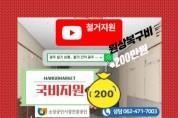 철거지원금 평당 8만원 광주 목포 여수 나주 순천 철거지원금 신청 접수시작