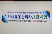 유망자격증 '식자재유통관리사', '한국창업능력개발원'에서 검정 실시