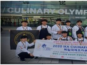 초당대학교 호텔조리학과 '독일국제요리올림픽' 전원 수상 쾌거