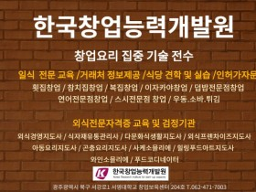 한국창업능력개발원 김영출 교수 일대일 수강 이어져