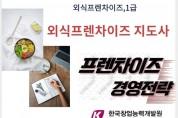 외식프렌차이즈 자격증 취득  외식프렌차이즈 교육까지 한국창업능력개발원에서 시행