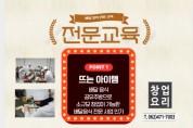 광주 중식요리학원 중화요리 창업 위주 교육 한국창업능력개발원 유일