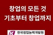 광주 광역시 요리학원  '한국창업능력개발원' 특화된 교육으로 인기