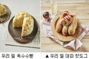 '우리 밀·장아찌·만두'로 맛보는 추억의 겨울밥상