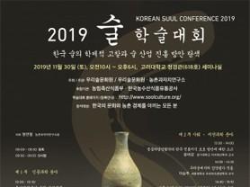 우리술문화원, 11월 30일 고려대 정경관서 '술 학술대회' 개최