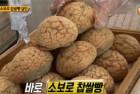 이것은 빵인가 떡인가 양양 소보로 찹쌀빵 달인