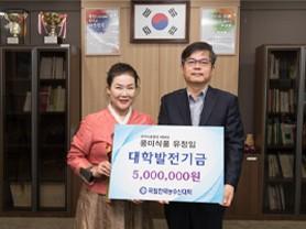 풍미식품(주) 유정임 대표, 한농대 대학발전기금 기탁