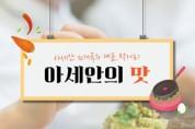 아세안 10개국의 대표 먹거리 '아세안의 맛'