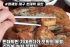 김치도 예술 대구 빈대떡 달인