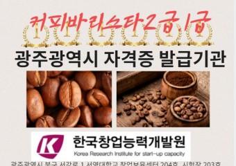 광주광역시 커피바리스타 자격증발급기관 한국창업능력개발원에서 관리하기로