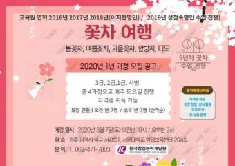 광주 서영대학교 꽃차전문교육원 인정 2020년 모집 들어가