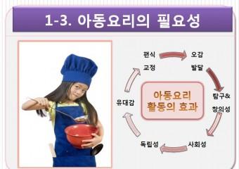 아동요리지도사, 푸드코디네이터, 다문화식생활지도사 강사 양성 기관 광주광역시