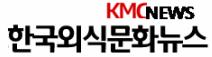 KMC한국외식문화뉴스