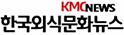 KMC한국외식문화뉴스 로고